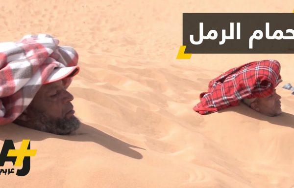 Gegen Rheuma hilft ein Bad im Wüstensand